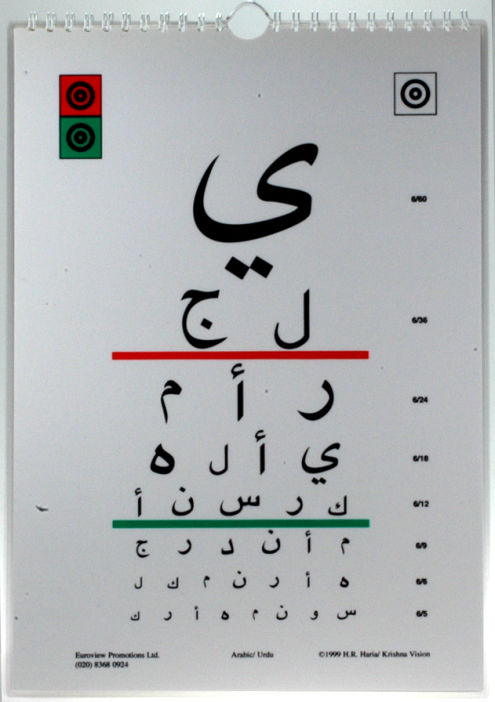 Multilingual Test Chart | Accessories | Optical Equipment | Ophthalmic ...